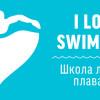 Курс обучения плаванию I LOVE SWIMMING