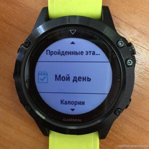Garmin Fenix 5 - Виджеты